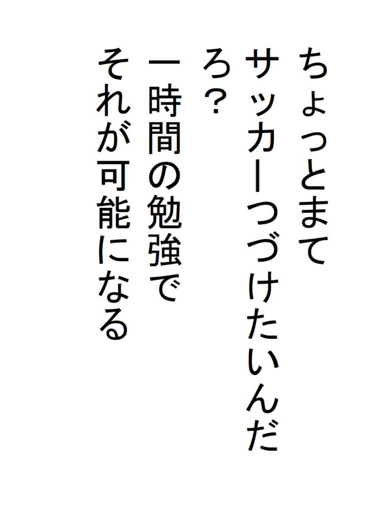 f:id:sayu2008:20170705170704p:plain