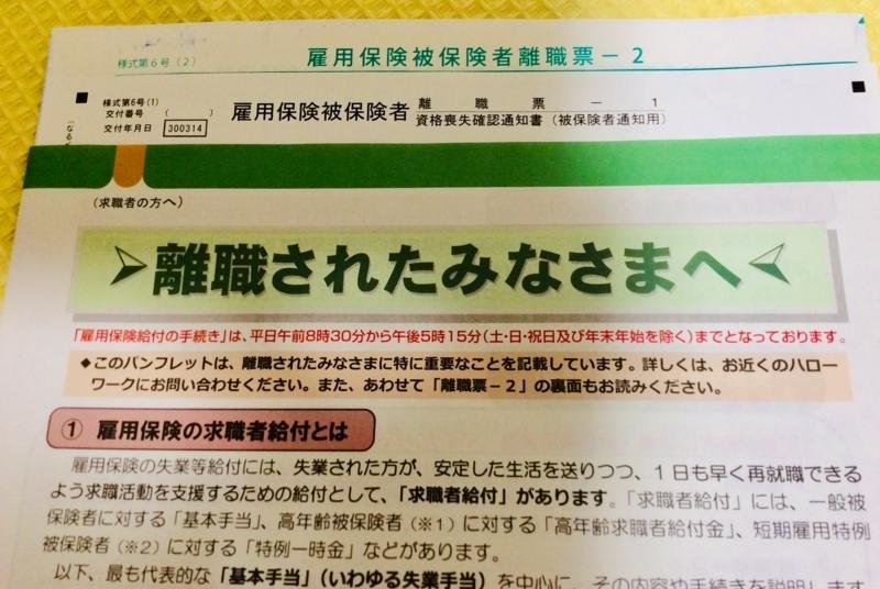 f:id:sayu71:20180408154925j:plain