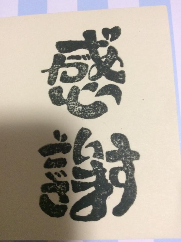 f:id:sayu71:20181110181210j:plain