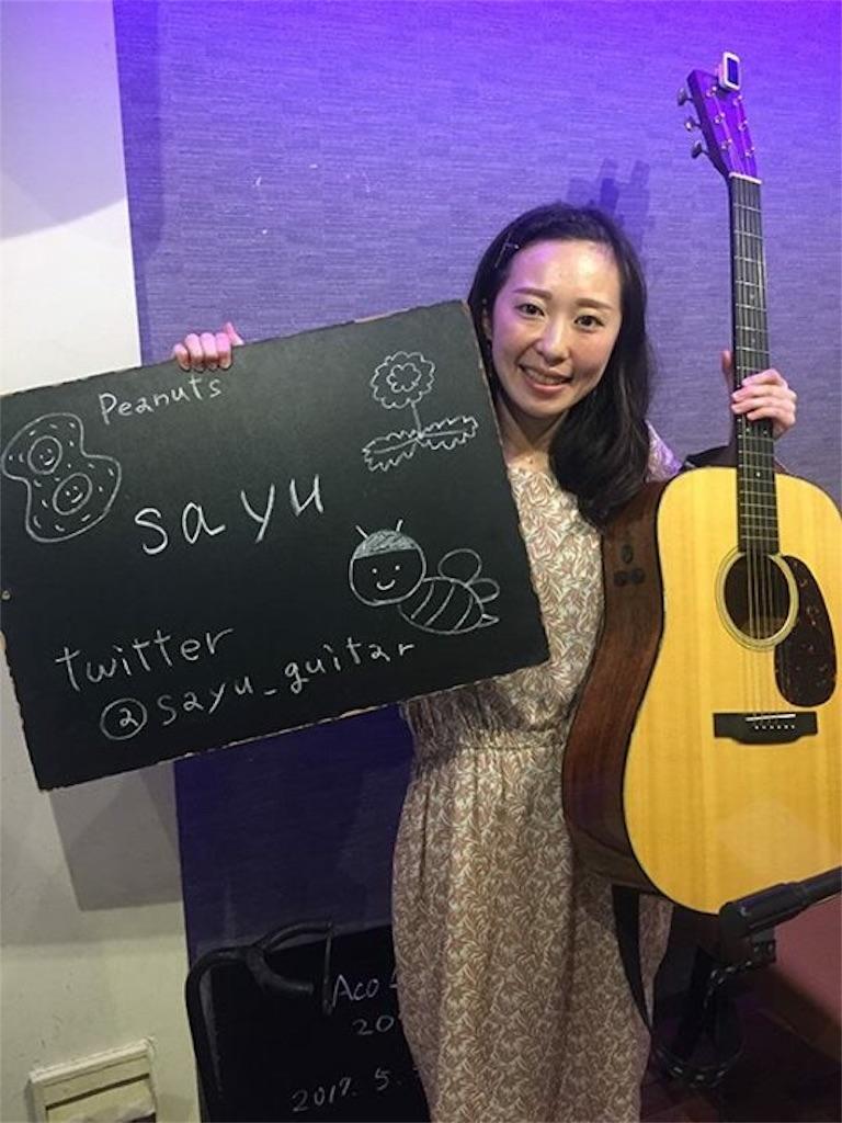 f:id:sayu_guitar:20170516014611j:image