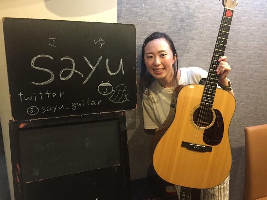 f:id:sayu_guitar:20170617234310j:image