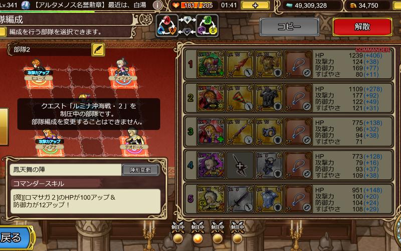 f:id:sayu_imperialsaga:20200601122805p:plain