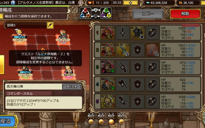 f:id:sayu_imperialsaga:20200601122820p:plain