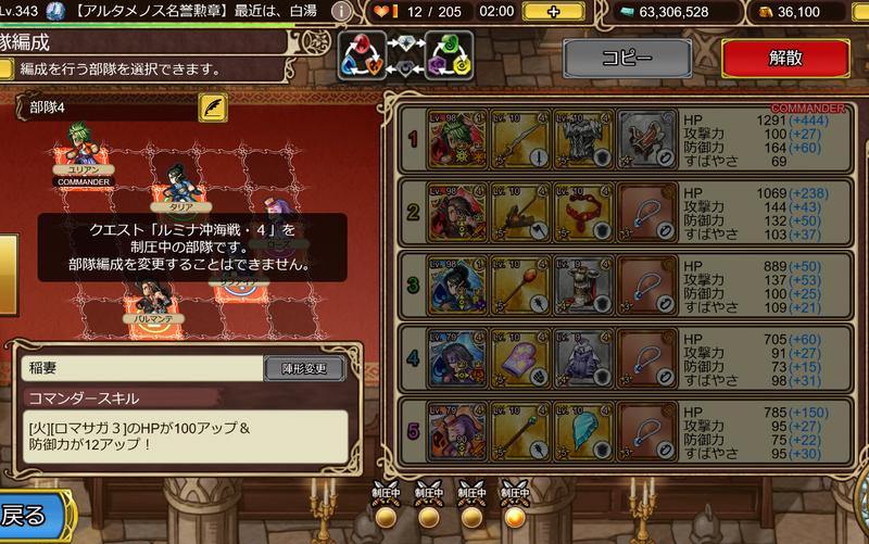 f:id:sayu_imperialsaga:20200601122828p:plain