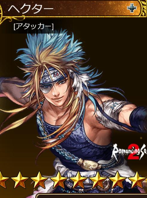 f:id:sayu_imperialsaga:20200605170505p:plain