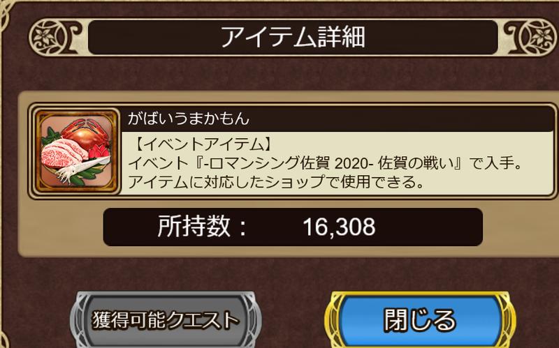 f:id:sayu_imperialsaga:20200606073518p:plain