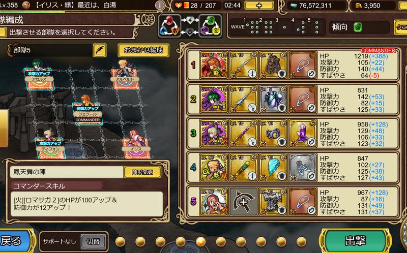 f:id:sayu_imperialsaga:20200615181821p:plain