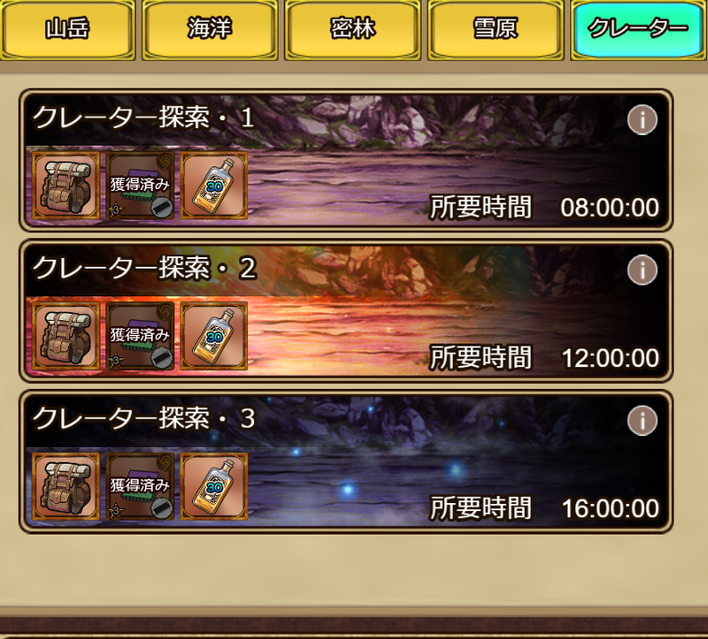 f:id:sayu_imperialsaga:20200723085031p:plain