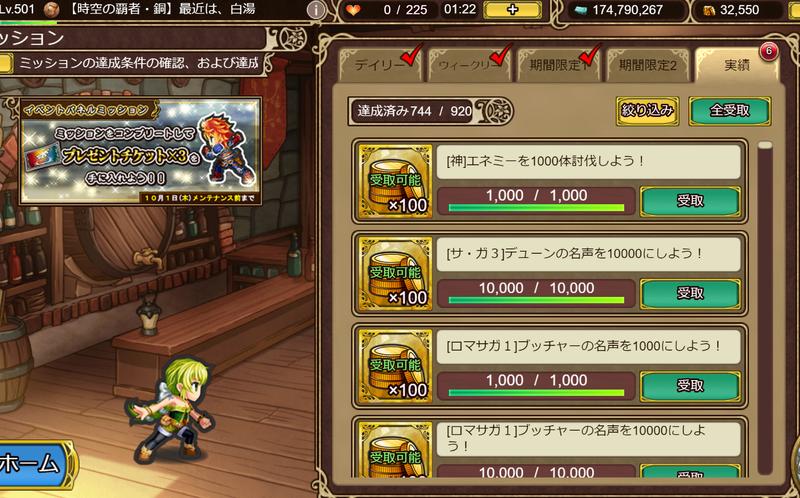 f:id:sayu_imperialsaga:20200920100127p:plain