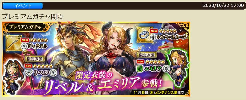 f:id:sayu_imperialsaga:20201023223909p:plain