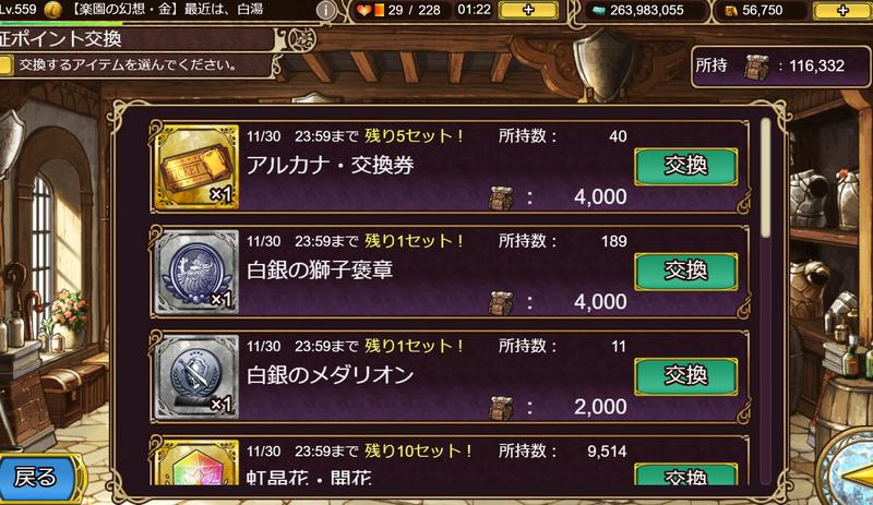 f:id:sayu_imperialsaga:20201108074939p:plain