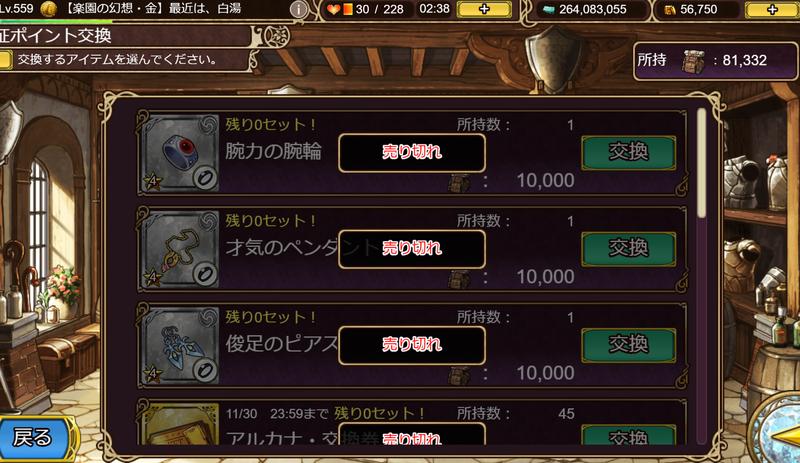 f:id:sayu_imperialsaga:20201108074946p:plain