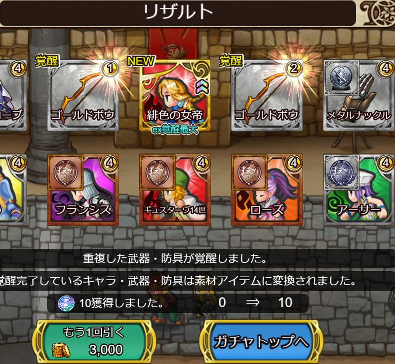 f:id:sayu_imperialsaga:20201113081423p:plain