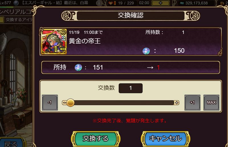 f:id:sayu_imperialsaga:20201114113210p:plain