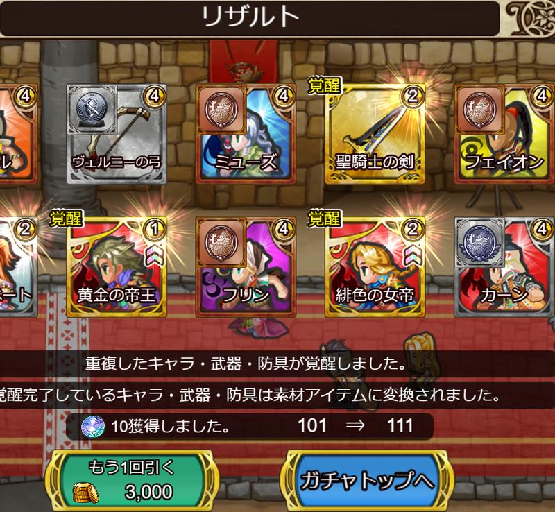 f:id:sayu_imperialsaga:20201114113402p:plain