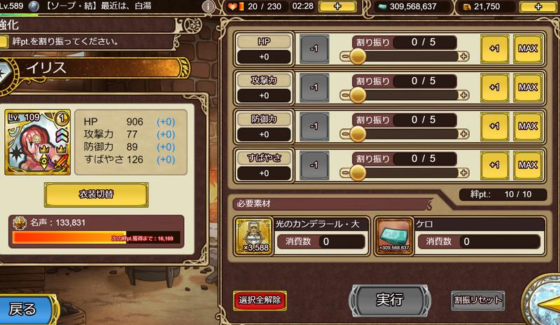 f:id:sayu_imperialsaga:20201130204801p:plain