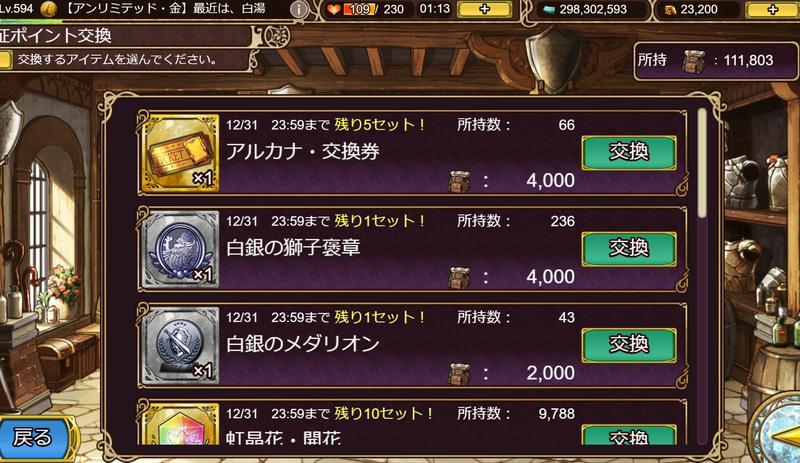 f:id:sayu_imperialsaga:20201202204111p:plain