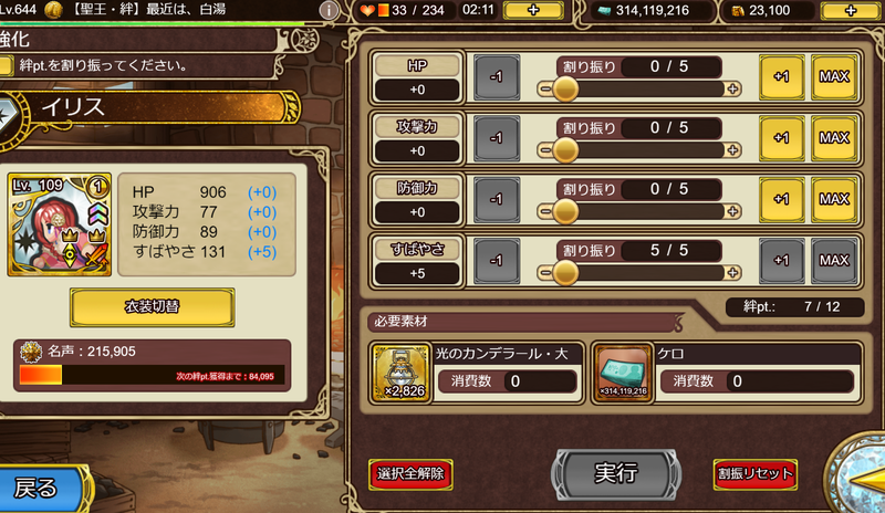 f:id:sayu_imperialsaga:20201230190623p:plain
