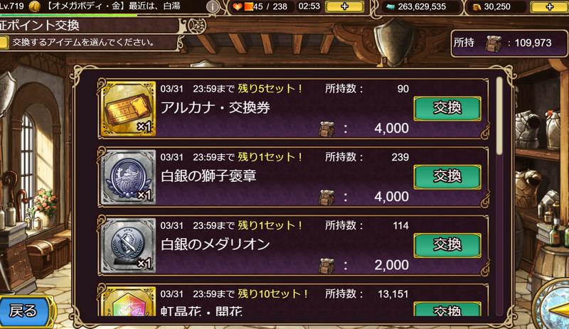 f:id:sayu_imperialsaga:20210302195058p:plain