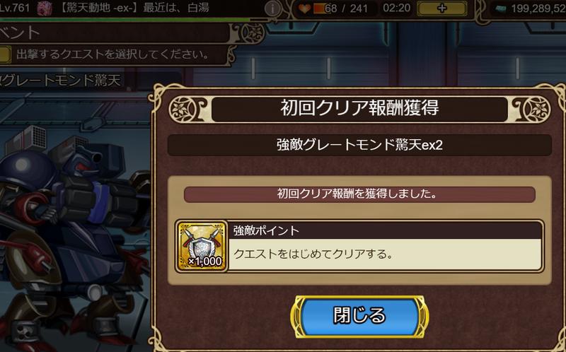 f:id:sayu_imperialsaga:20210413135856p:plain