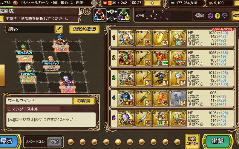 f:id:sayu_imperialsaga:20210509100642p:plain