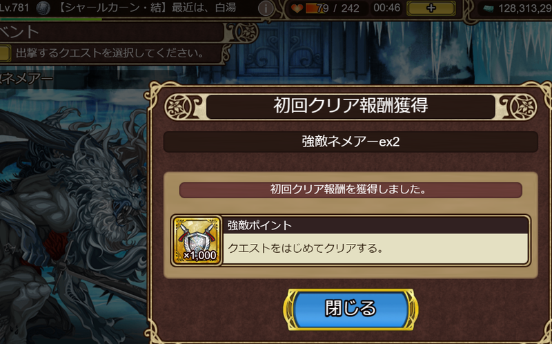 f:id:sayu_imperialsaga:20210515192354p:plain
