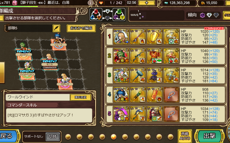 f:id:sayu_imperialsaga:20210515192401p:plain