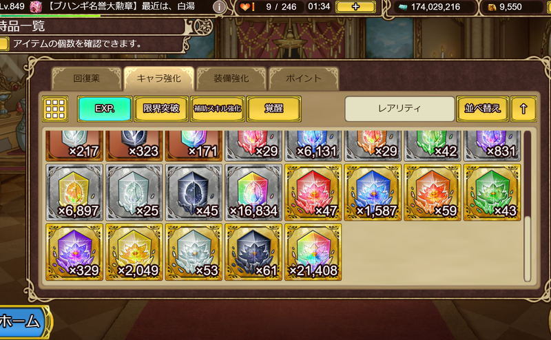 f:id:sayu_imperialsaga:20210705212757p:plain