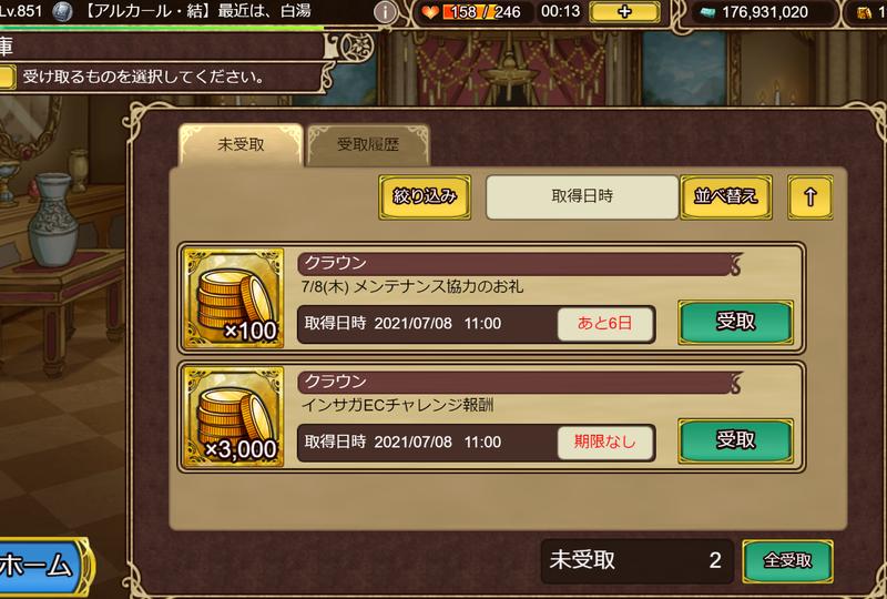 f:id:sayu_imperialsaga:20210708211005p:plain