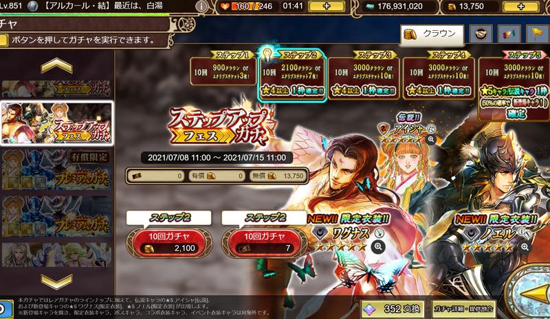 f:id:sayu_imperialsaga:20210708211025p:plain