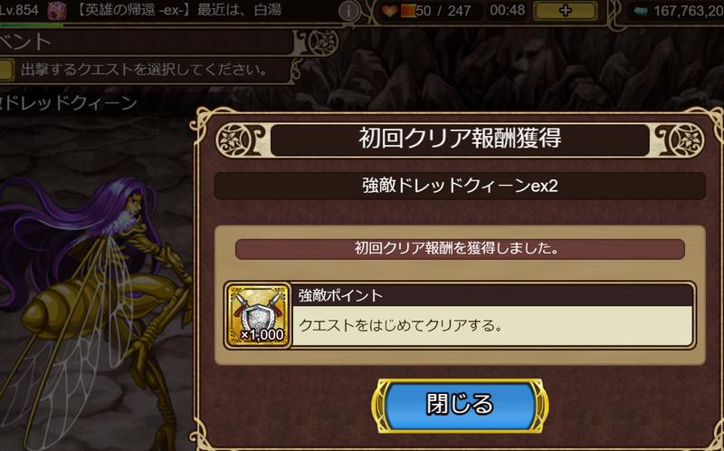 f:id:sayu_imperialsaga:20210710210947p:plain