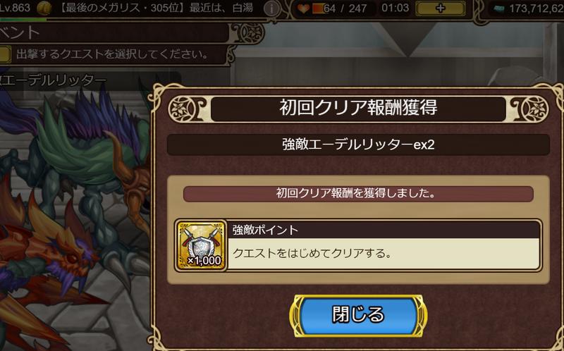 f:id:sayu_imperialsaga:20210727162446p:plain