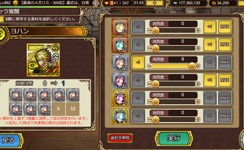 f:id:sayu_imperialsaga:20210727162758p:plain