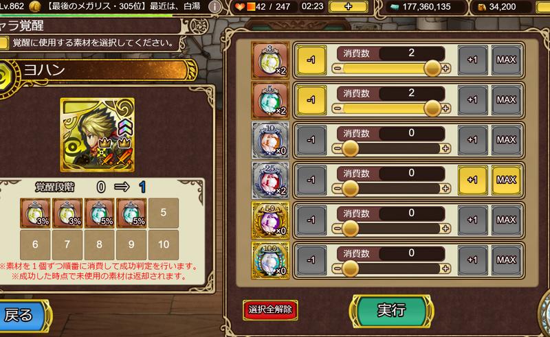 f:id:sayu_imperialsaga:20210727162812p:plain
