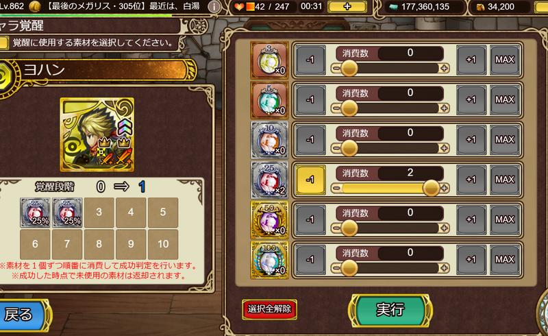 f:id:sayu_imperialsaga:20210727162826p:plain