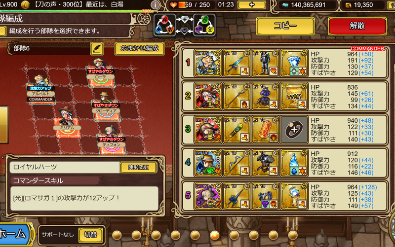 f:id:sayu_imperialsaga:20210904153653p:plain