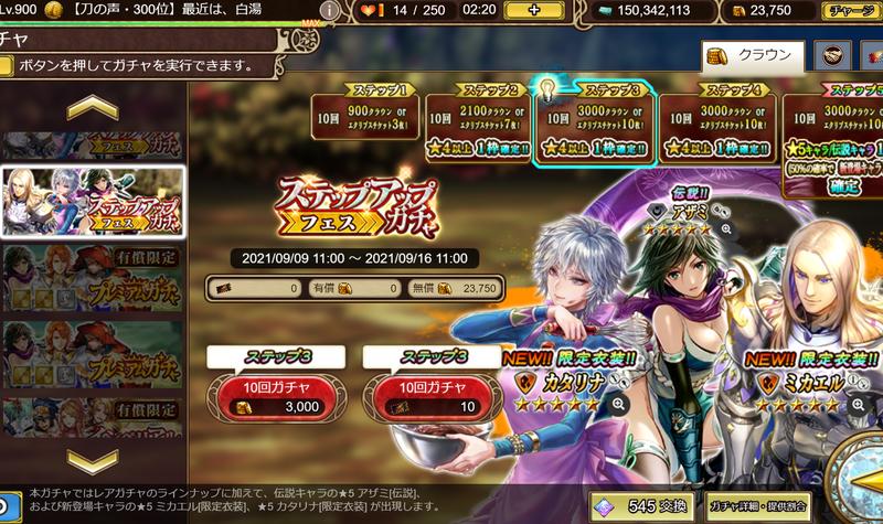f:id:sayu_imperialsaga:20210911181848p:plain