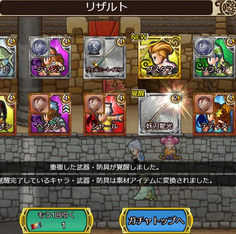 f:id:sayu_imperialsaga:20210912082554p:plain