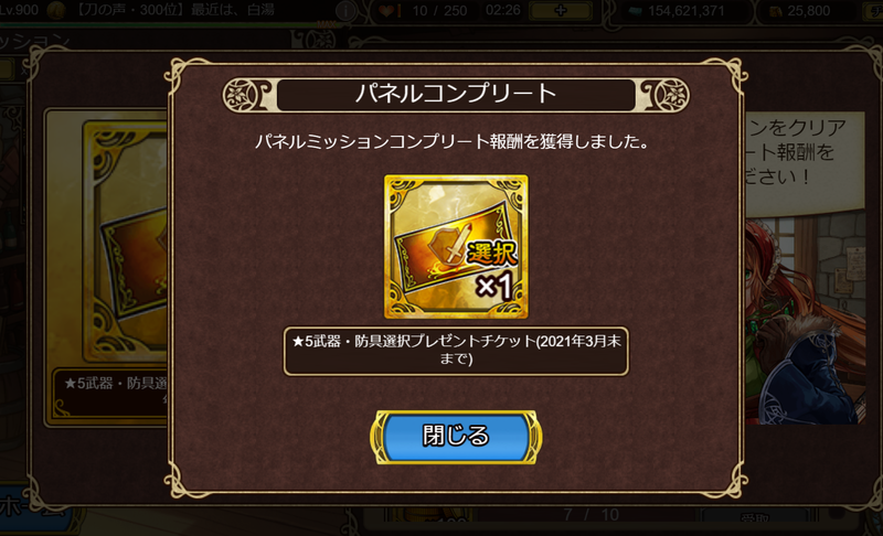 f:id:sayu_imperialsaga:20210912082600p:plain