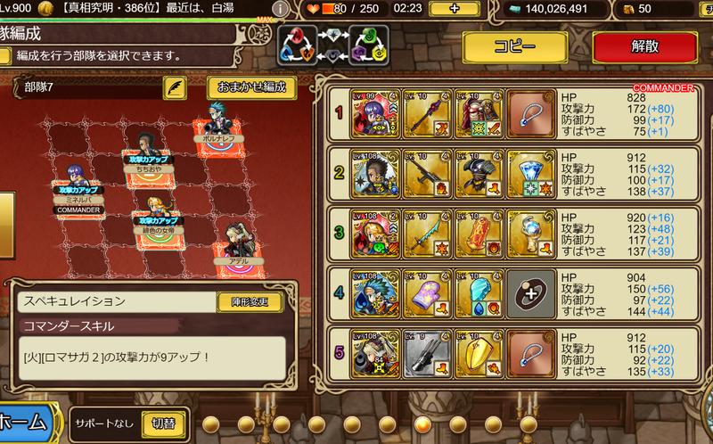 f:id:sayu_imperialsaga:20210917190805p:plain