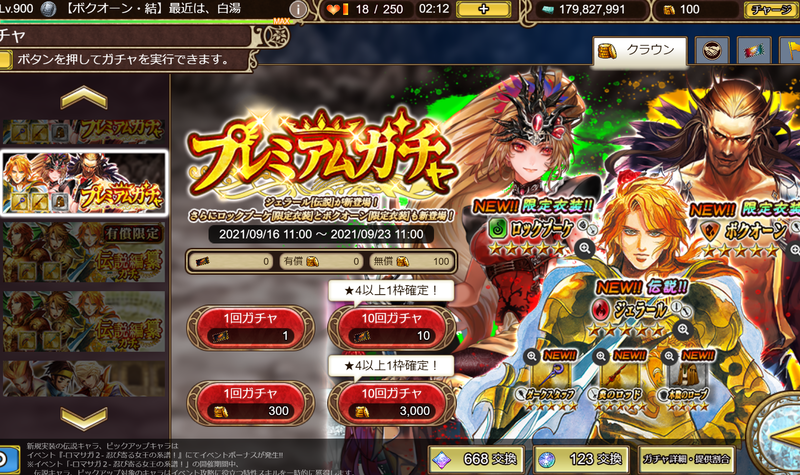 f:id:sayu_imperialsaga:20210921194942p:plain