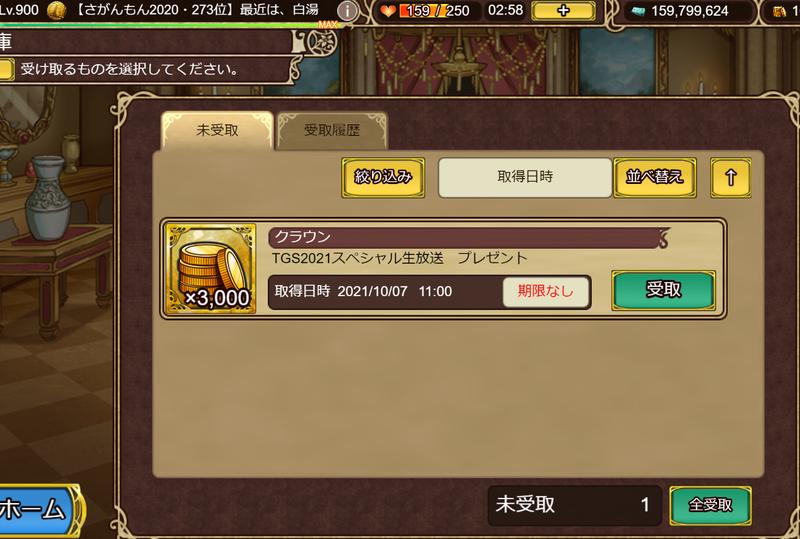 f:id:sayu_imperialsaga:20211009095010p:plain