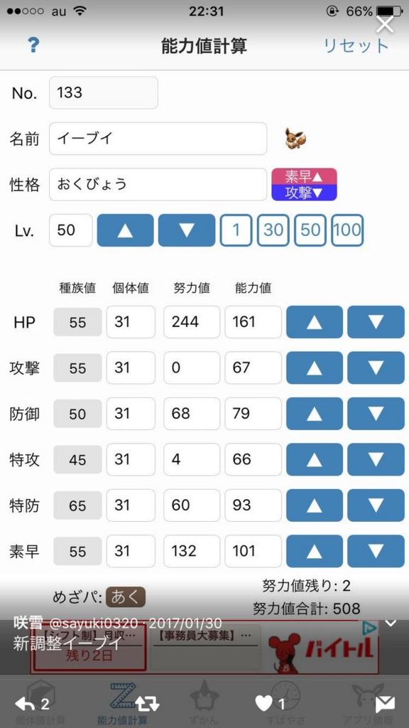 f:id:sayuki0320:20170315235042j:plain
