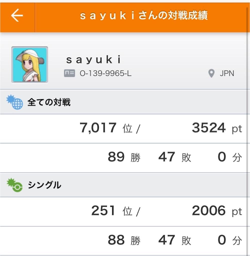 f:id:sayuki0320:20170715145229j:image