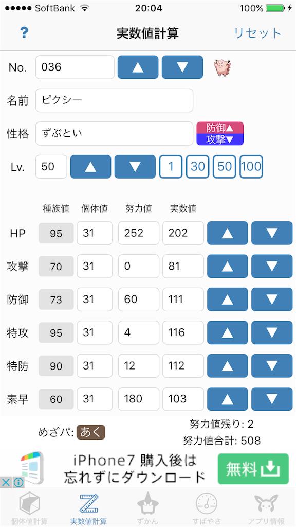 f:id:sayuki0320:20170903200445p:image
