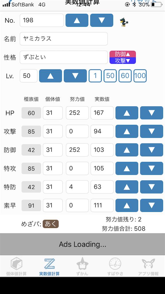 f:id:sayuki0320:20171208124451p:image