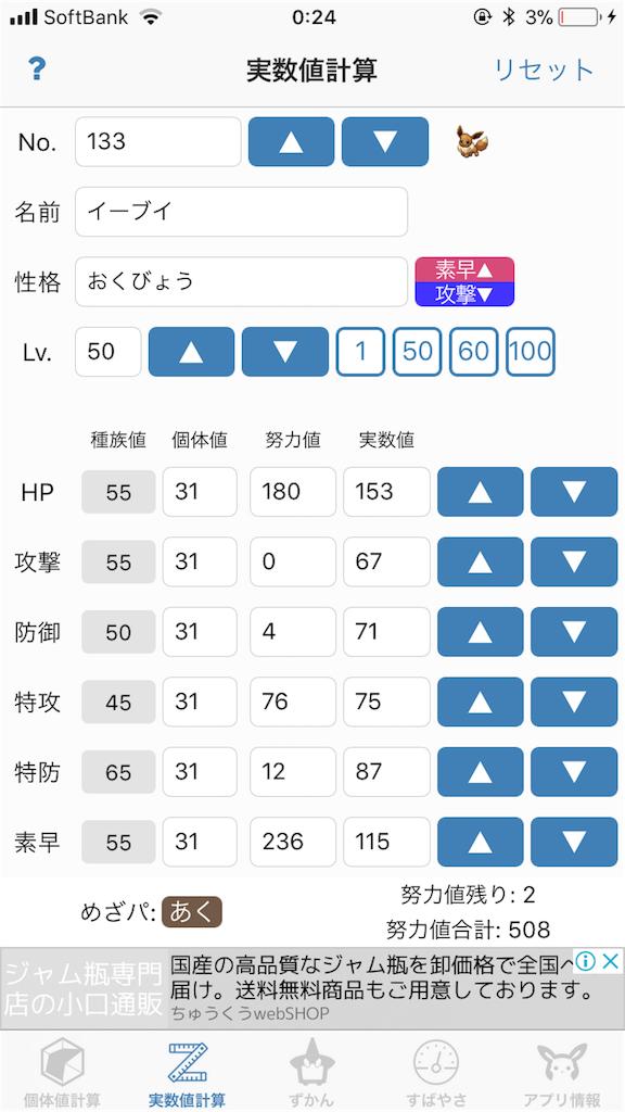 f:id:sayuki0320:20180312002426p:image