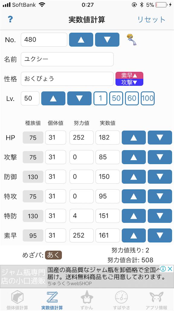 f:id:sayuki0320:20180312002727p:image