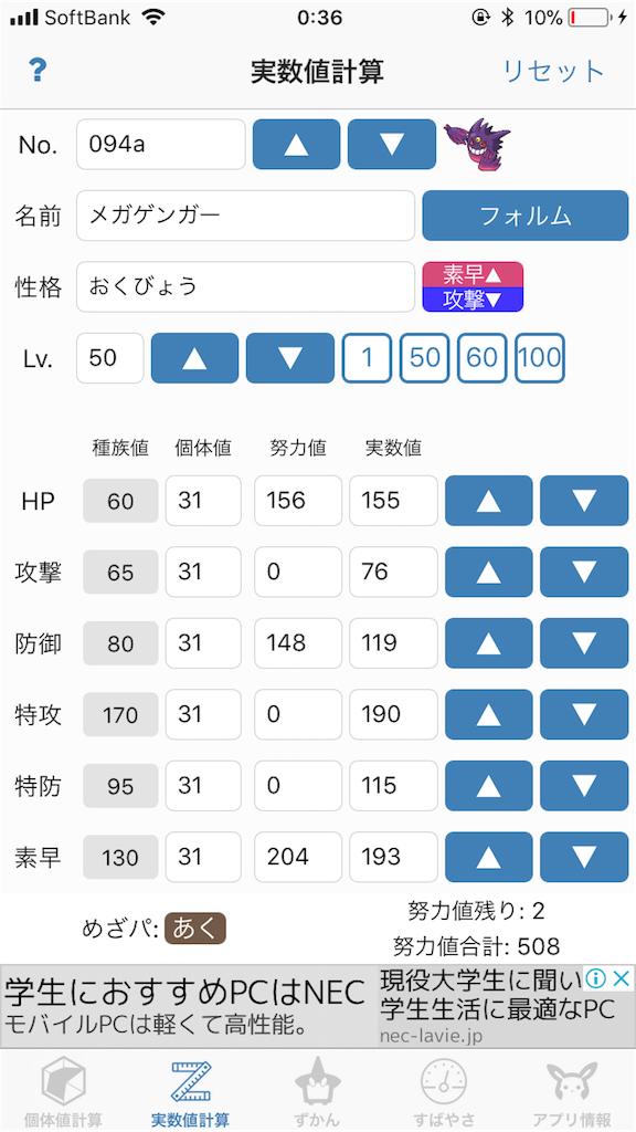 f:id:sayuki0320:20180312003626p:image