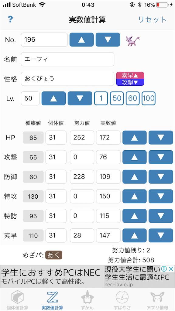 f:id:sayuki0320:20180312004410p:image